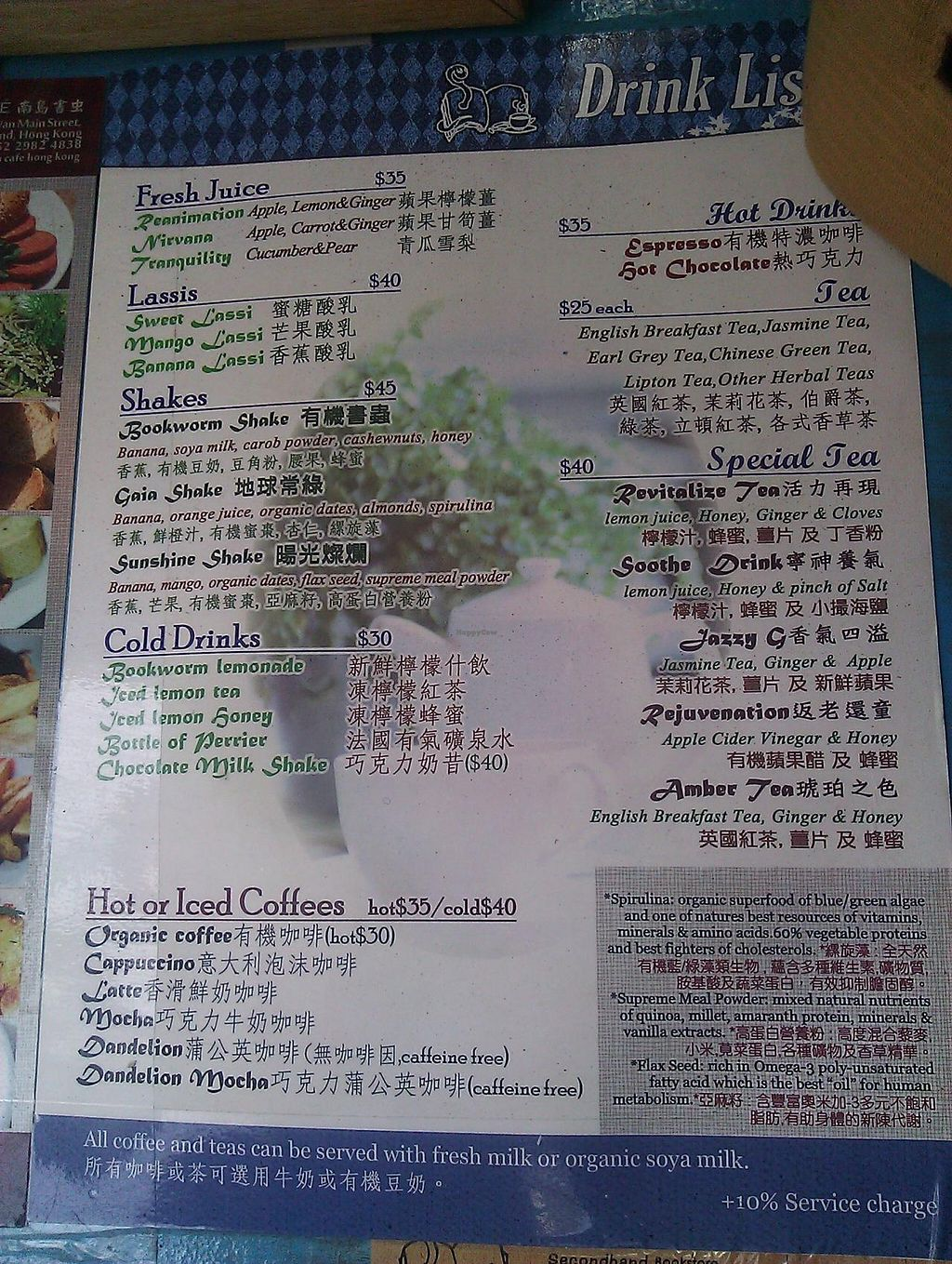 """Photo of Bookworm Cafe  by <a href=""""/members/profile/dicer"""">dicer</a> <br/>Menu <br/> August 28, 2014  - <a href='/contact/abuse/image/16/78453'>Report</a>"""