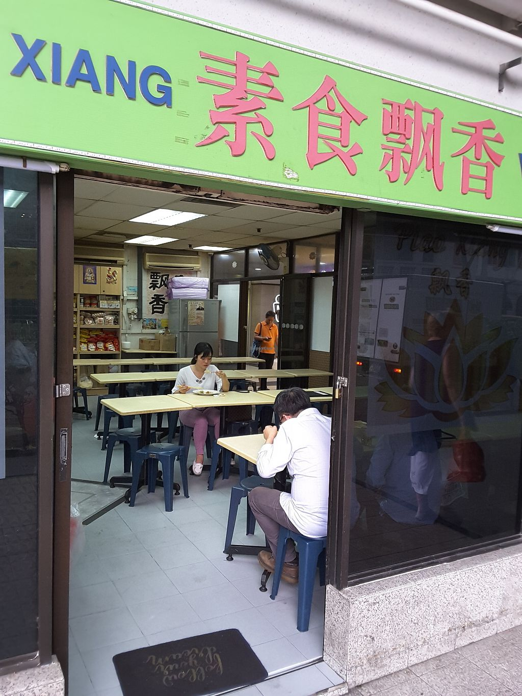 Photo of Su Shi Piao Xiang Vegetarian Food  by linrx <br/>Customers during off peak timings <br/> June 22, 2017  - <a href='/contact/abuse/image/236/272053'>Report</a>