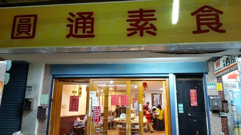 """Photo of Yuan Tong  by <a href=""""/members/profile/Love%40Sunshine"""">Love@Sunshine</a> <br/>Short walking distance from Shilin Night mkt <br/> December 6, 2016  - <a href='/contact/abuse/image/297/197752'>Report</a>"""