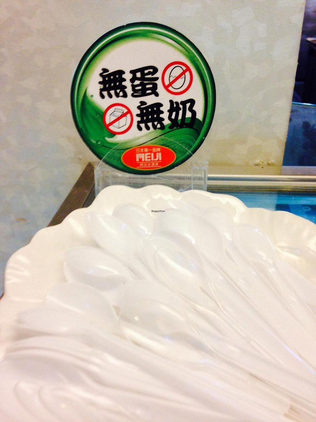 """Photo of Spring - Heping East Road  by <a href=""""/members/profile/cookiem"""">cookiem</a> <br/>Japanese dairy and egg free ice cream signage <br/> November 30, 2014  - <a href='/contact/abuse/image/303/86816'>Report</a>"""