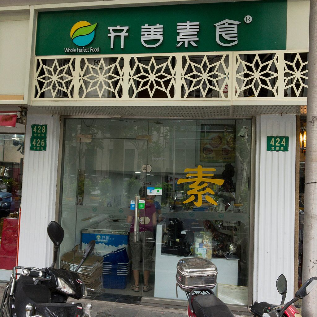 """Photo of Qi Shan Vegetarian - Whole Perfect Food  by <a href=""""/members/profile/Tianci"""">Tianci</a> <br/>Qi Shan Store Front <br/> September 5, 2017  - <a href='/contact/abuse/image/100202/301063'>Report</a>"""