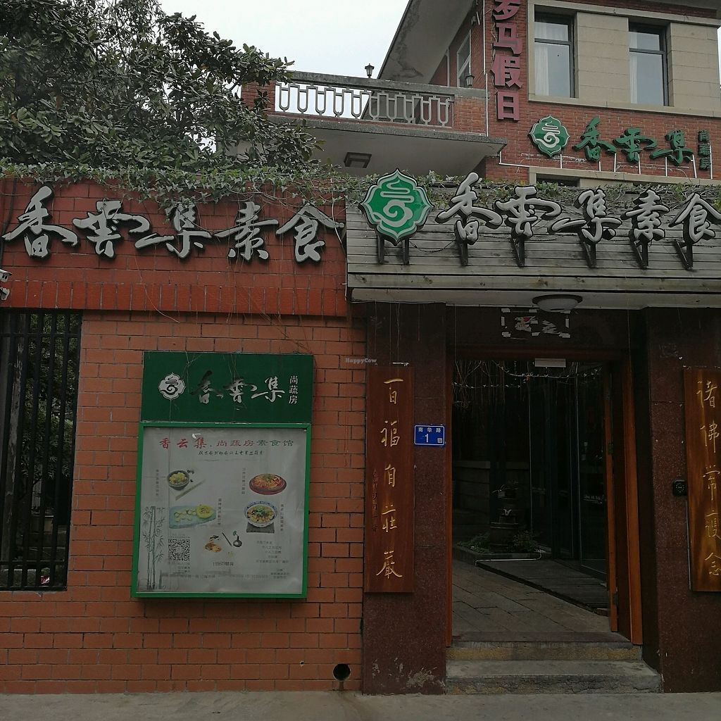 "Photo of Su Shi Restaurant  by <a href=""/members/profile/Shiurpe"">Shiurpe</a> <br/>Entrance  <br/> April 15, 2018  - <a href='/contact/abuse/image/101730/386046'>Report</a>"