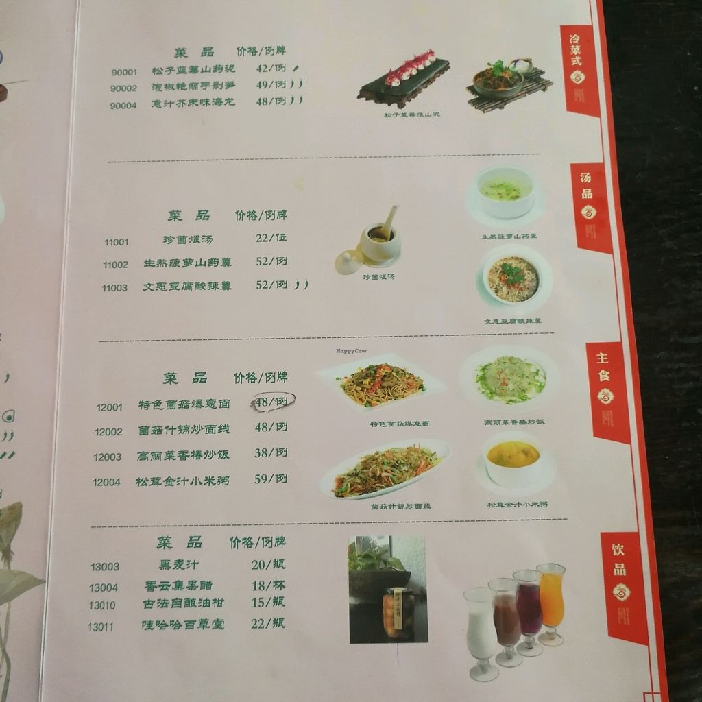 "Photo of Su Shi Restaurant  by <a href=""/members/profile/Shiurpe"">Shiurpe</a> <br/>menu <br/> April 15, 2018  - <a href='/contact/abuse/image/101730/386061'>Report</a>"