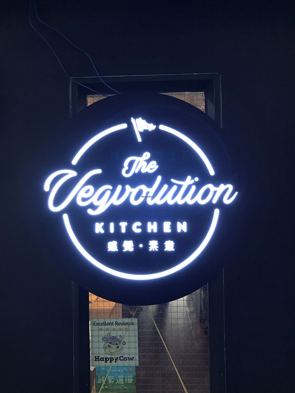 """Photo of The Vegvolution Kitchen  by <a href=""""/members/profile/carlosccr"""">carlosccr</a> <br/>The entrance sign  <br/> January 22, 2018  - <a href='/contact/abuse/image/101803/349660'>Report</a>"""