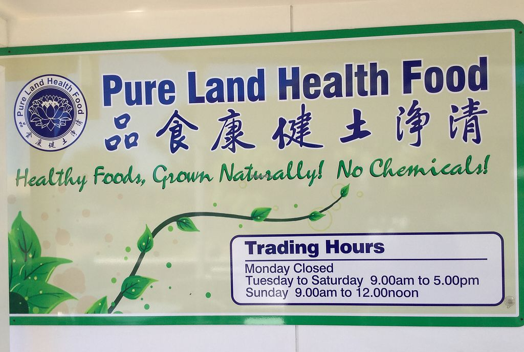 """Photo of Pure Land Health Food  by <a href=""""/members/profile/Mike%20Munsie"""">Mike Munsie</a> <br/>signage  <br/> March 15, 2018  - <a href='/contact/abuse/image/101939/370855'>Report</a>"""