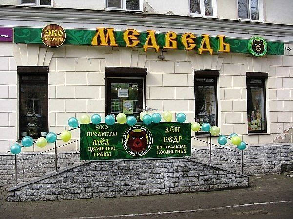 """Photo of Bear - Griboedova  by <a href=""""/members/profile/info%40medved-centr.ru"""">info@medved-centr.ru</a> <br/>health food store <br/> December 7, 2017  - <a href='/contact/abuse/image/102392/333069'>Report</a>"""