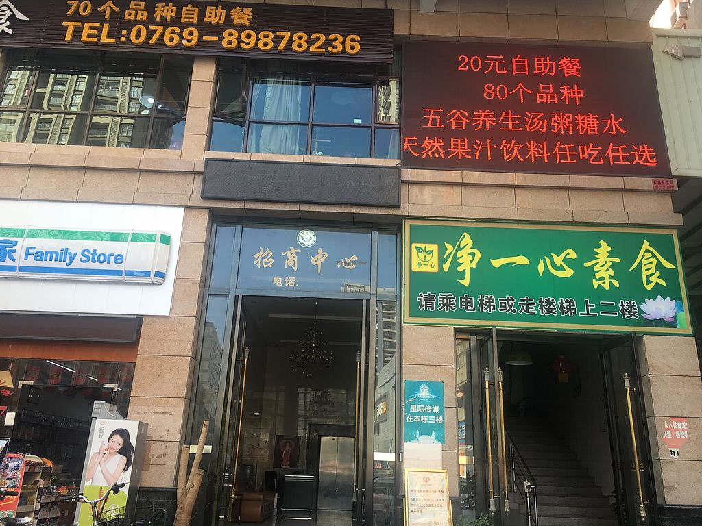 "Photo of Jingyixin Vegetarian  by <a href=""/members/profile/aj579"">aj579</a> <br/>go up the stairs through the door with the green sign  <br/> October 21, 2017  - <a href='/contact/abuse/image/103310/317147'>Report</a>"