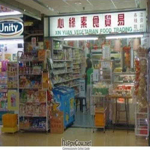 """Photo of Xin Yuan Vegetarian Food Trading  by <a href=""""/members/profile/Peace%20..."""">Peace ...</a> <br/> March 28, 2010  - <a href='/contact/abuse/image/10341/4141'>Report</a>"""