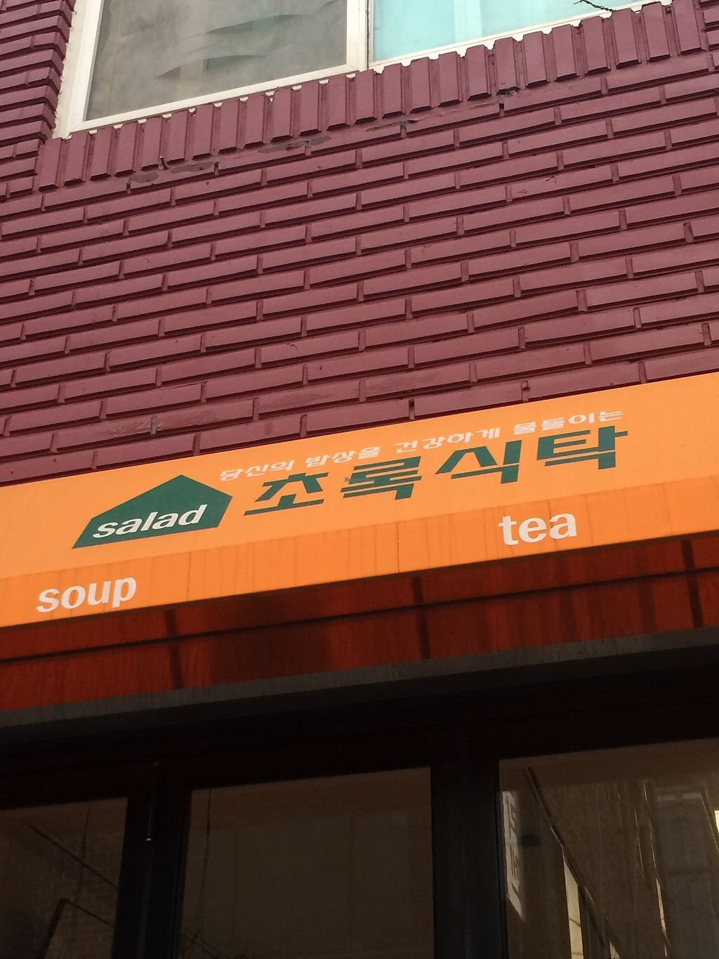 """Photo of Green Table - 초록식탁  by <a href=""""/members/profile/veglover89"""">veglover89</a> <br/>Restaurant  <br/> November 2, 2017  - <a href='/contact/abuse/image/103478/321094'>Report</a>"""
