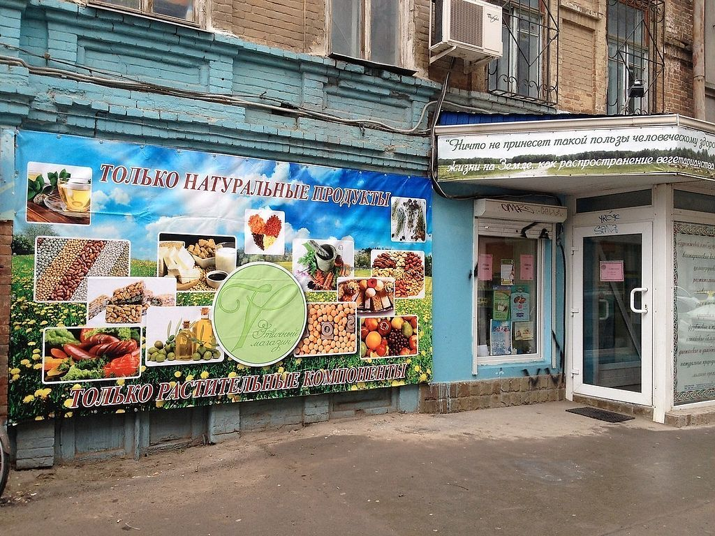 "Photo of Etichniy Magazin  by <a href=""/members/profile/Cherilay"">Cherilay</a> <br/>Entrance, from Chekhova Street <br/> January 5, 2018  - <a href='/contact/abuse/image/104398/343241'>Report</a>"