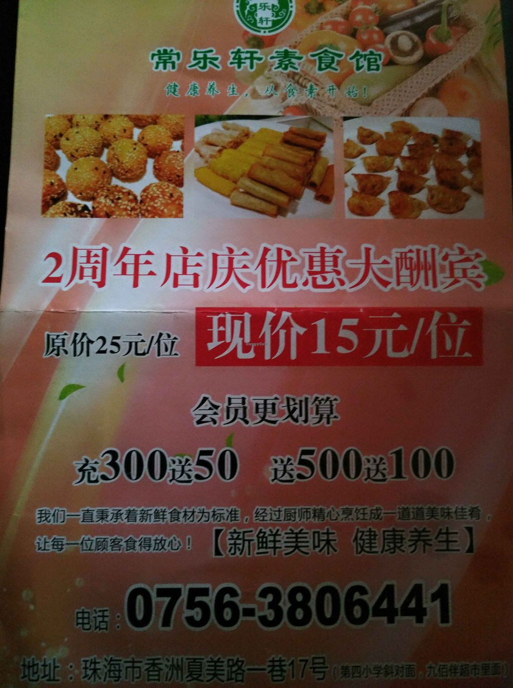 """Photo of ChangLe Xuan Vegetarian Buffet  by <a href=""""/members/profile/mcquinten2"""">mcquinten2</a> <br/>leaflet <br/> November 21, 2017  - <a href='/contact/abuse/image/105124/327775'>Report</a>"""