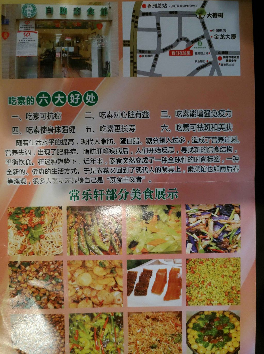 """Photo of ChangLe Xuan Vegetarian Buffet  by <a href=""""/members/profile/mcquinten2"""">mcquinten2</a> <br/>leaflet <br/> November 21, 2017  - <a href='/contact/abuse/image/105124/327776'>Report</a>"""