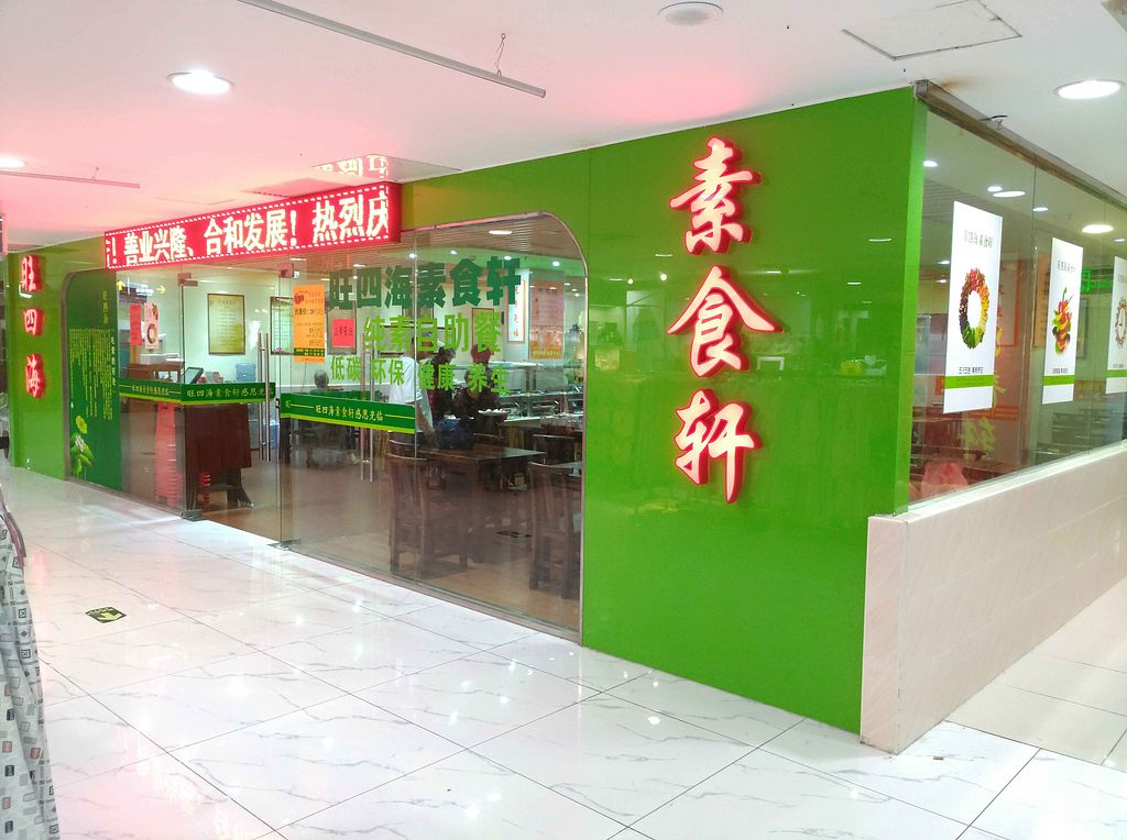 "Photo of Wang SiHai SuShi Xuan   by <a href=""/members/profile/mcquinten2"">mcquinten2</a> <br/>restaurant <br/> November 21, 2017  - <a href='/contact/abuse/image/105128/327767'>Report</a>"