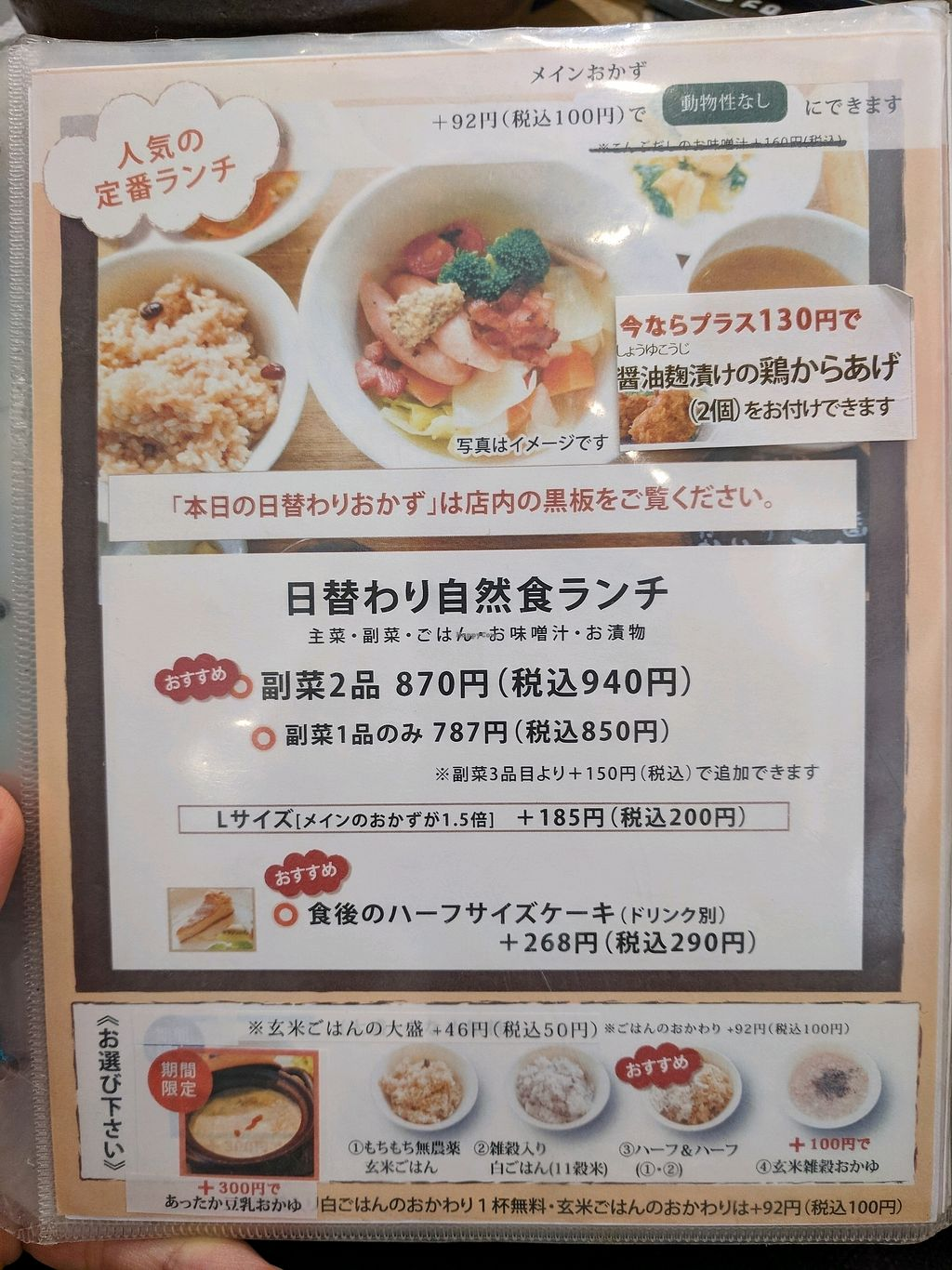 """Photo of Medaka Natural Kitchen   by <a href=""""/members/profile/geoffmatters"""">geoffmatters</a> <br/>""""shizen"""" lunch set. Mention that you are vegan, and don't add the meat karaage for 130 yen. There is another menu card with a side of soy karaage you can add <br/> December 19, 2017  - <a href='/contact/abuse/image/105282/337221'>Report</a>"""