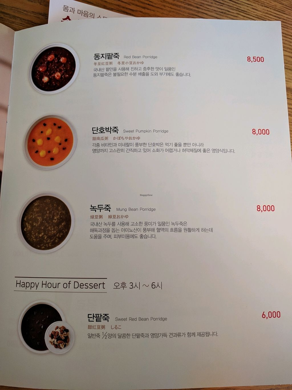 """Photo of Bonjuk and Bibimbap - Seocho Court  by <a href=""""/members/profile/PhillipPark"""">PhillipPark</a> <br/>red bean, sweet pumpkin, and mung bean porridges are vegan <br/> December 1, 2017  - <a href='/contact/abuse/image/105518/331148'>Report</a>"""
