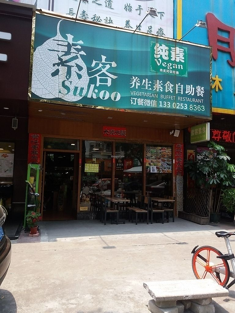"""Photo of Sukoo  by <a href=""""/members/profile/mcquinten2"""">mcquinten2</a> <br/>restaurant <br/> December 5, 2017  - <a href='/contact/abuse/image/105894/332640'>Report</a>"""