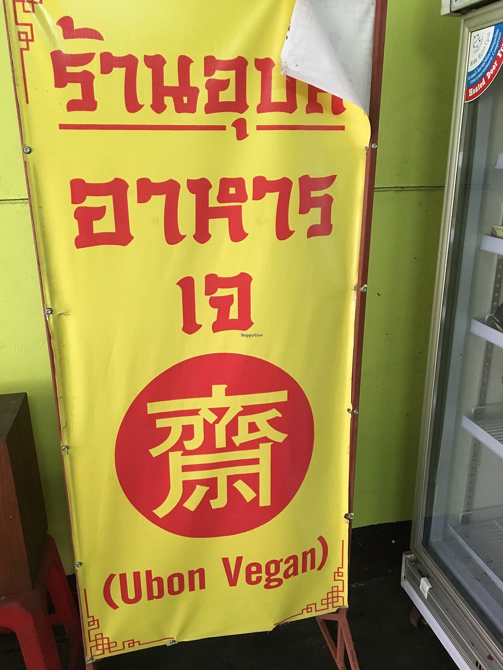 """Photo of Vegetarian - Khuanthani Rd  by <a href=""""/members/profile/mignonmignon"""">mignonmignon</a> <br/>Shop sign <br/> November 30, 2017  - <a href='/contact/abuse/image/106210/330712'>Report</a>"""