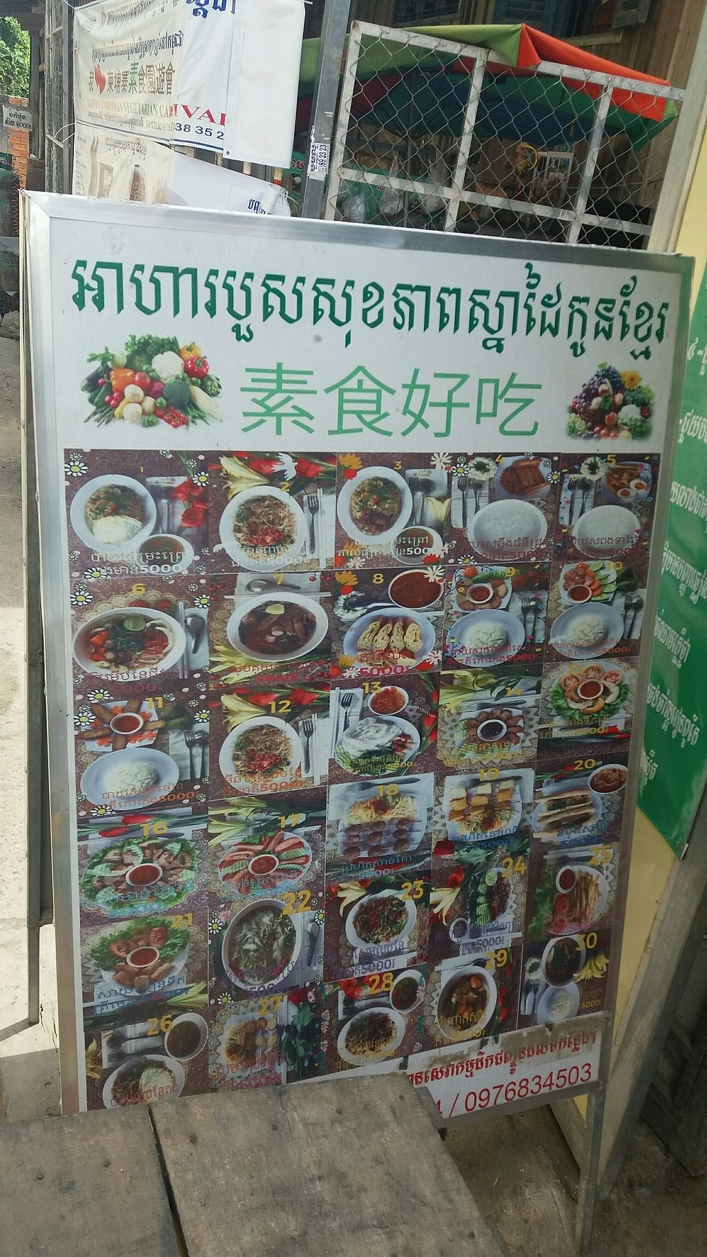 "Photo of Chinese Cambodian Vegetarian Restaurant  by <a href=""/members/profile/%E1%9E%92%E1%9E%B8%E1%9E%98%E1%9F%89%E1%9E%BC%E1%9E%90%E1%9F%81%E1%9E%9F%E1%9F%92%E1%9E%9C%E1%9E%B6%E1%9E%93"">ធីម៉ូថេស្វាន</a> <br/>Chinese Cambodian vegetarian restaurant <br/> December 4, 2017  - <a href='/contact/abuse/image/106342/332168'>Report</a>"