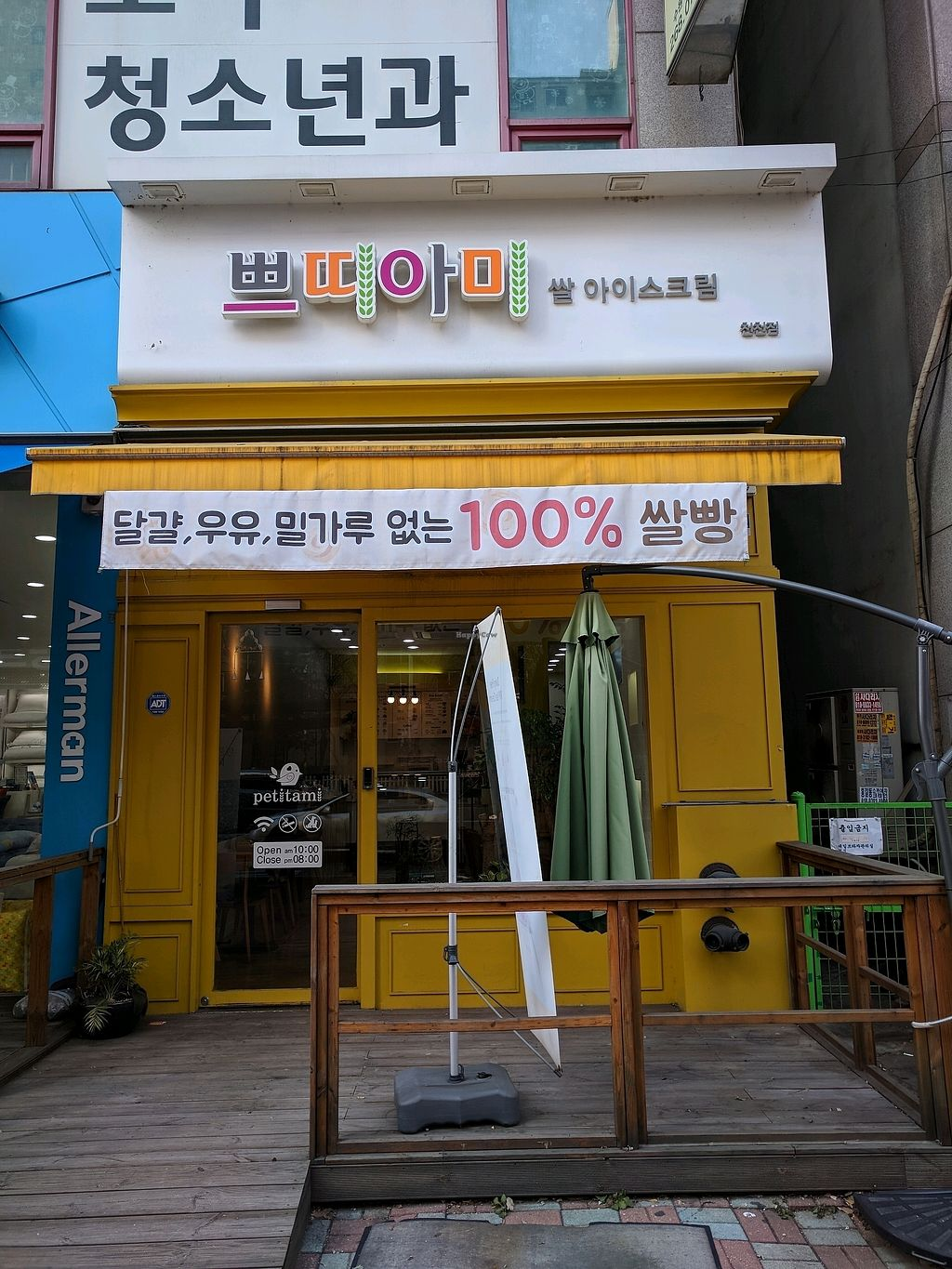 "Photo of Petitami at Suwon Cheon-cheon  by <a href=""/members/profile/PhillipPark"">PhillipPark</a> <br/>cafe <br/> December 2, 2017  - <a href='/contact/abuse/image/106403/331388'>Report</a>"