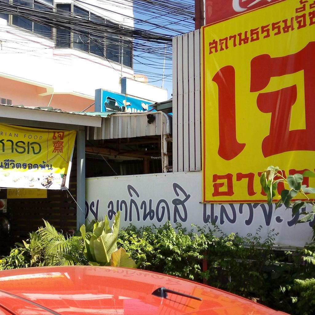 """Photo of Jishi Restaurant  by <a href=""""/members/profile/gazvegan"""">gazvegan</a> <br/>A large jae symbol makes it easy to find <br/> December 3, 2017  - <a href='/contact/abuse/image/106481/331704'>Report</a>"""