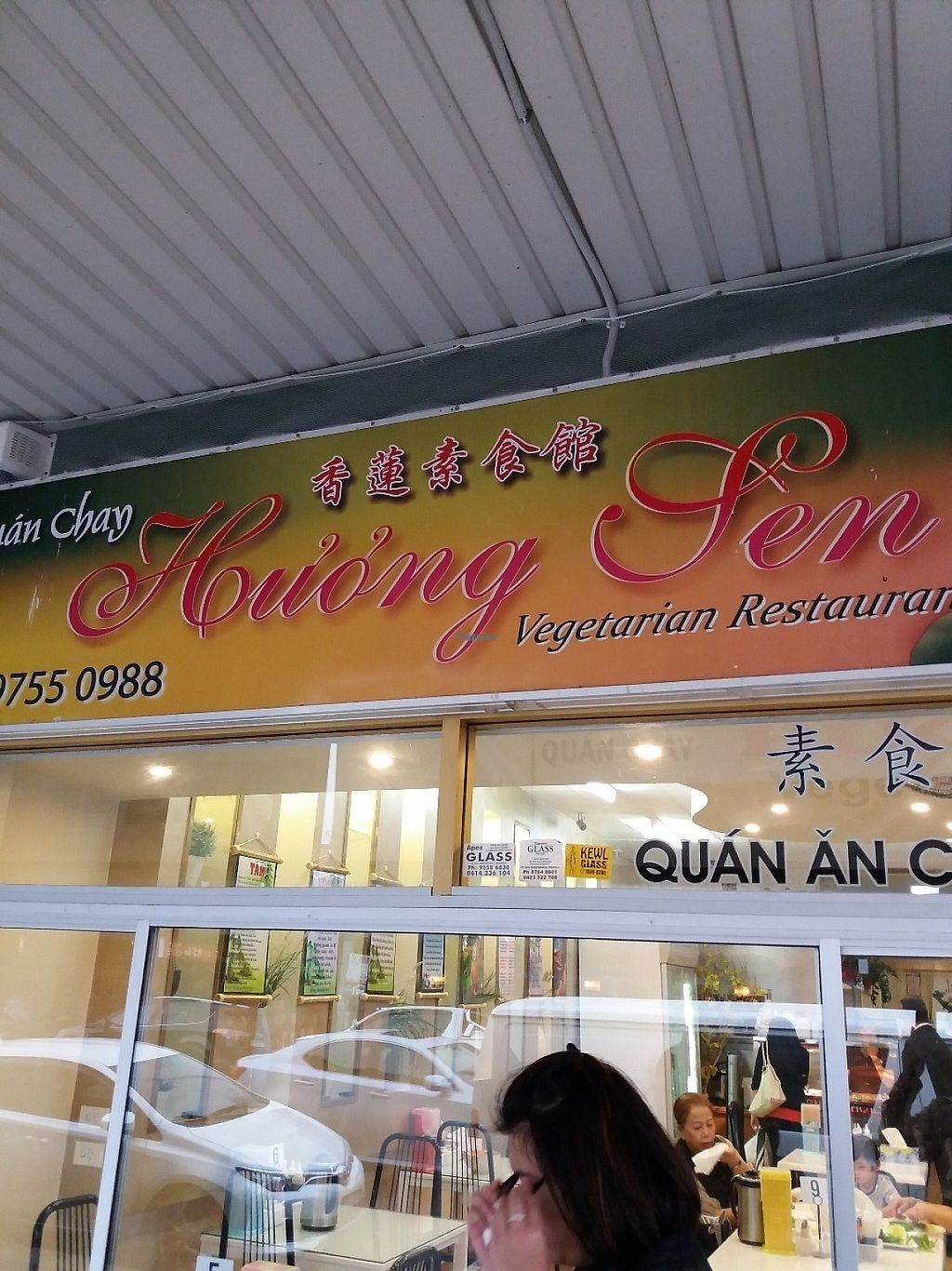 """Photo of Quan Chay Huong Sen Vegetarian  by <a href=""""/members/profile/veganvirtues"""">veganvirtues</a> <br/>Entrance <br/> March 14, 2017  - <a href='/contact/abuse/image/10714/236131'>Report</a>"""