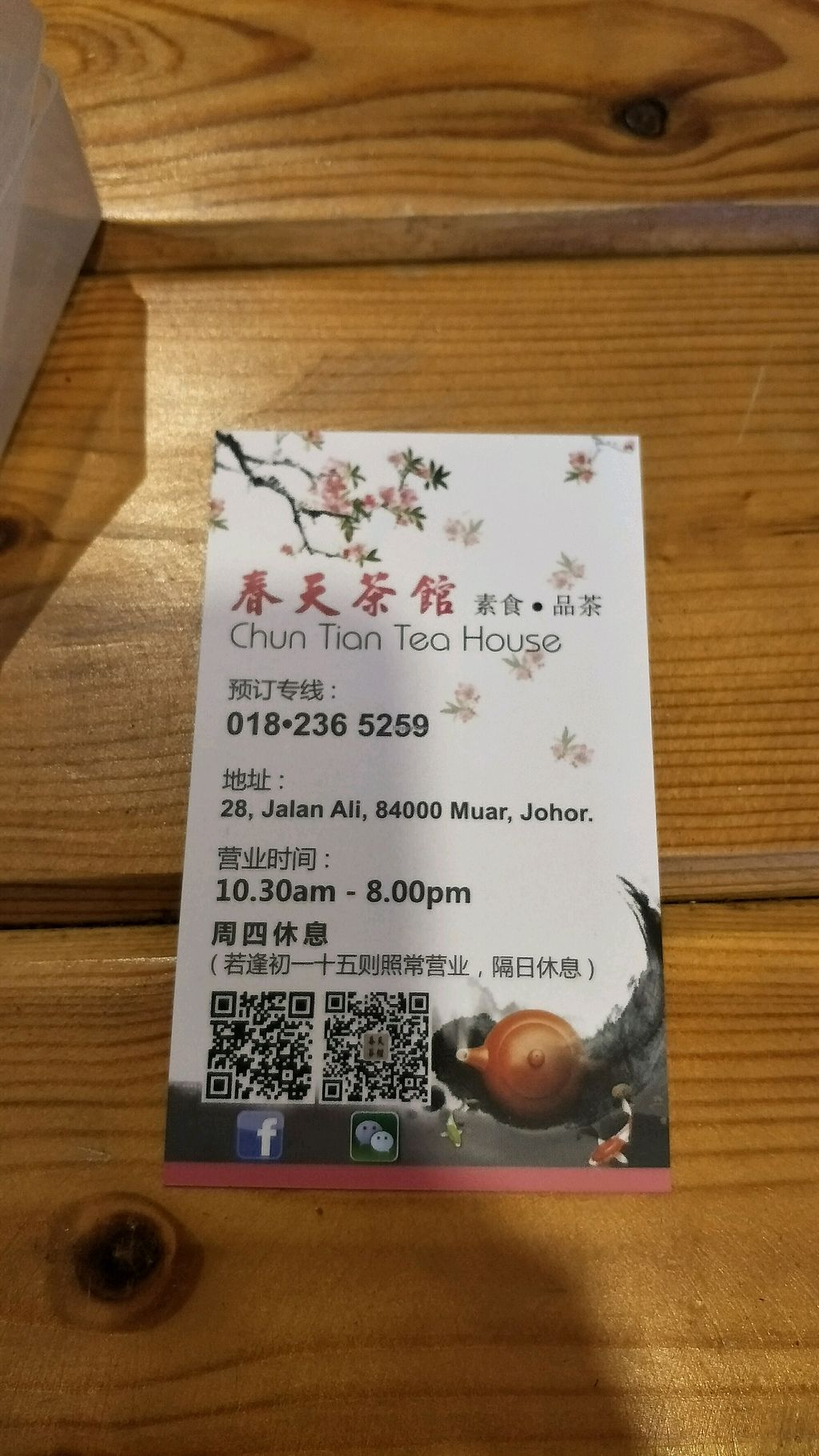 """Photo of Chun Tian Tea House  by <a href=""""/members/profile/alicel"""">alicel</a> <br/>business card <br/> December 16, 2017  - <a href='/contact/abuse/image/107297/336160'>Report</a>"""