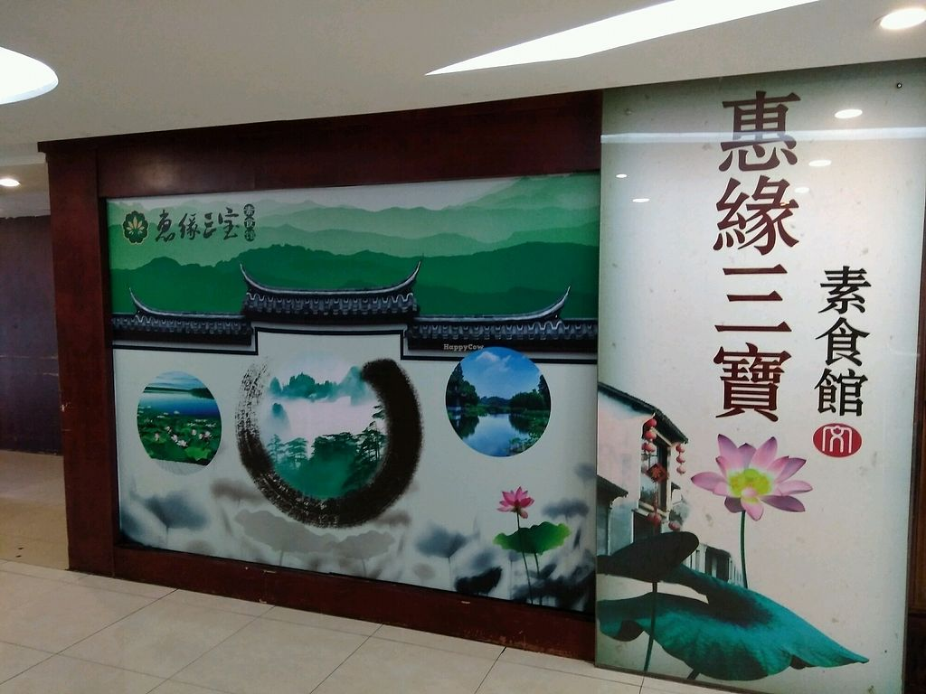 """Photo of Huiyuan Sanbao Health Preservation Vegetarian  by <a href=""""/members/profile/JackTanner"""">JackTanner</a> <br/>exterior  <br/> December 27, 2017  - <a href='/contact/abuse/image/107424/339504'>Report</a>"""