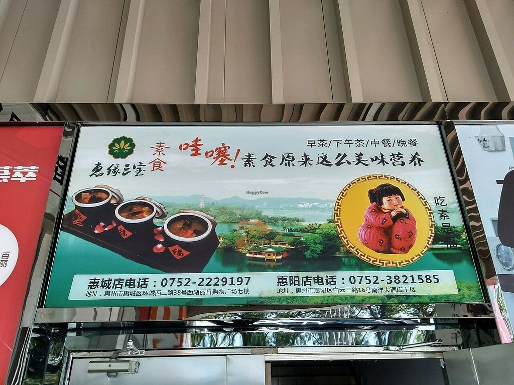 """Photo of Huiyuan Sanbao Health Preservation Vegetarian  by <a href=""""/members/profile/JackTanner"""">JackTanner</a> <br/>sign of restaurant  <br/> January 12, 2018  - <a href='/contact/abuse/image/107424/345680'>Report</a>"""