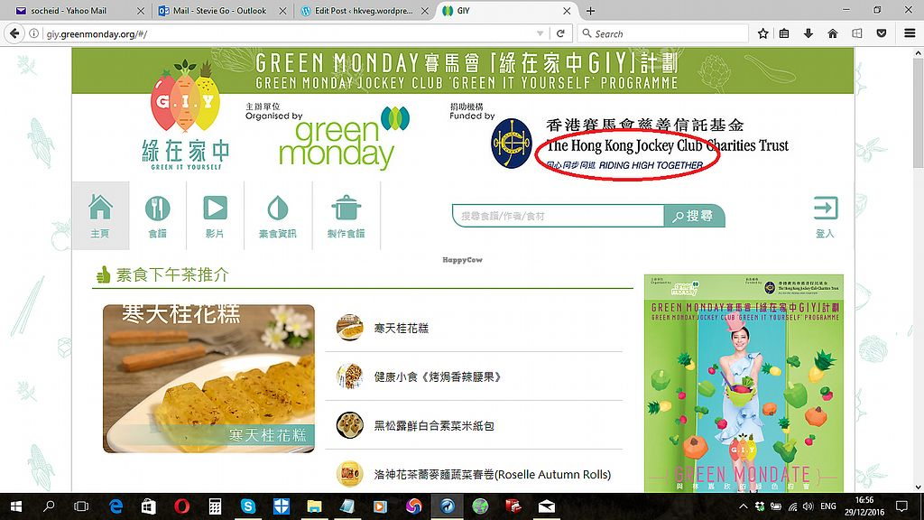 """Photo of Green Common - Park Central  by <a href=""""/members/profile/Stevie"""">Stevie</a> <br/>Website screenshot of partnership with the HK horse racing industry, <br/> December 22, 2017  - <a href='/contact/abuse/image/107576/337988'>Report</a>"""