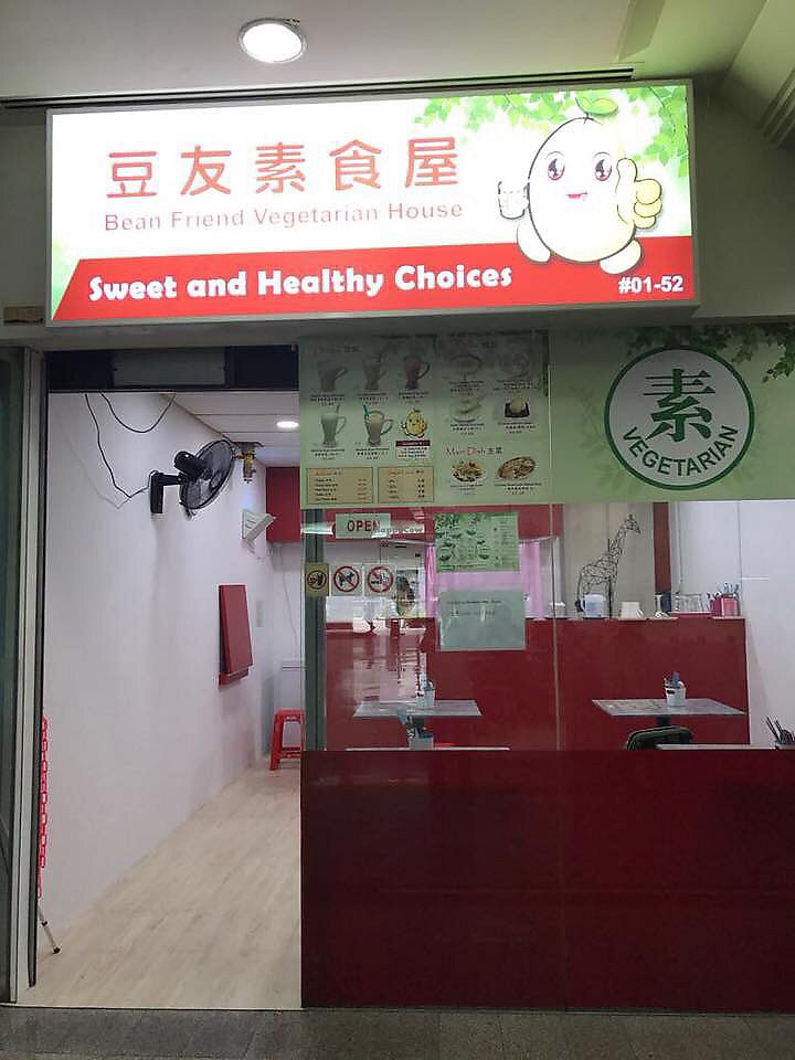 "Photo of Bean Friend Vegetarian House   by <a href=""/members/profile/CherylQuincy"">CherylQuincy</a> <br/>Shop front  <br/> January 21, 2018  - <a href='/contact/abuse/image/107818/349186'>Report</a>"