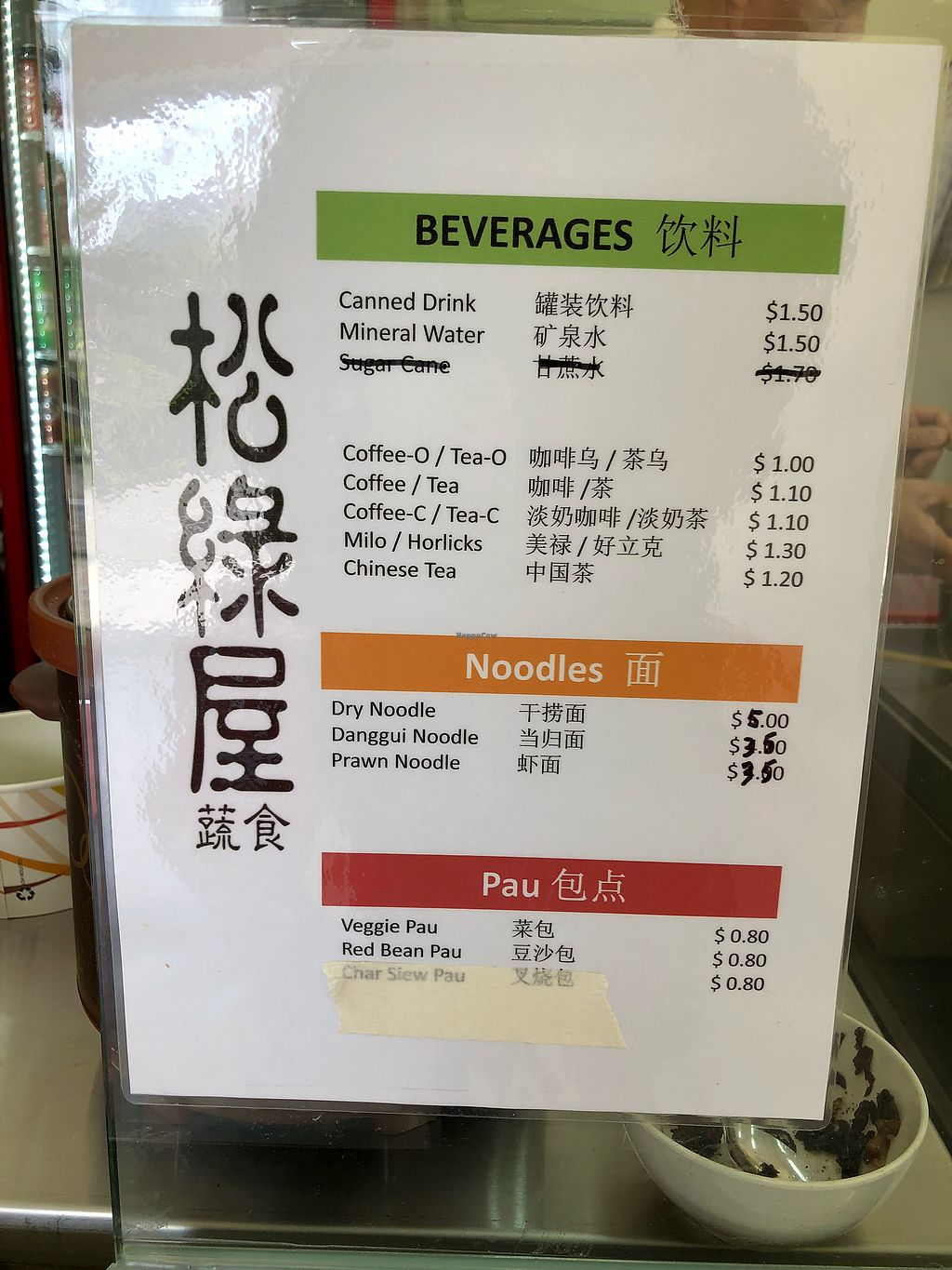 """Photo of Pine Green Vegan Cafe  by <a href=""""/members/profile/CherylQuincy"""">CherylQuincy</a> <br/>Chinese Menu <br/> January 18, 2018  - <a href='/contact/abuse/image/108370/347912'>Report</a>"""