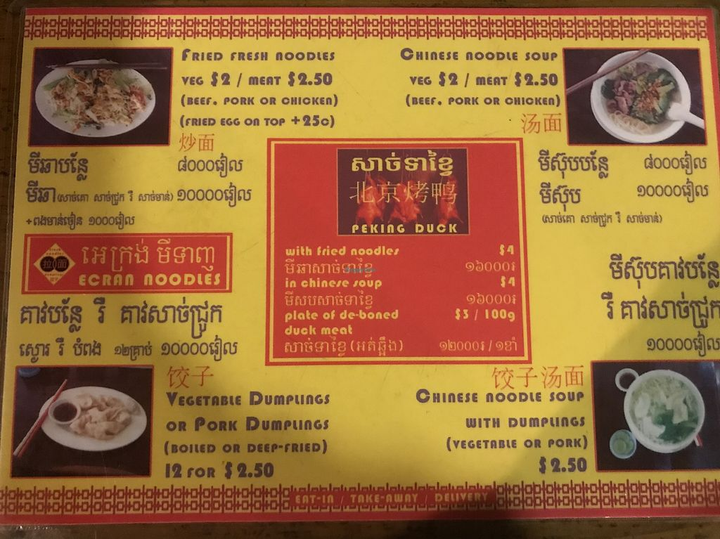 """Photo of Ecran Noodles  by <a href=""""/members/profile/Avgi"""">Avgi</a> <br/>The menu. Simple and small <br/> January 22, 2018  - <a href='/contact/abuse/image/108957/349650'>Report</a>"""