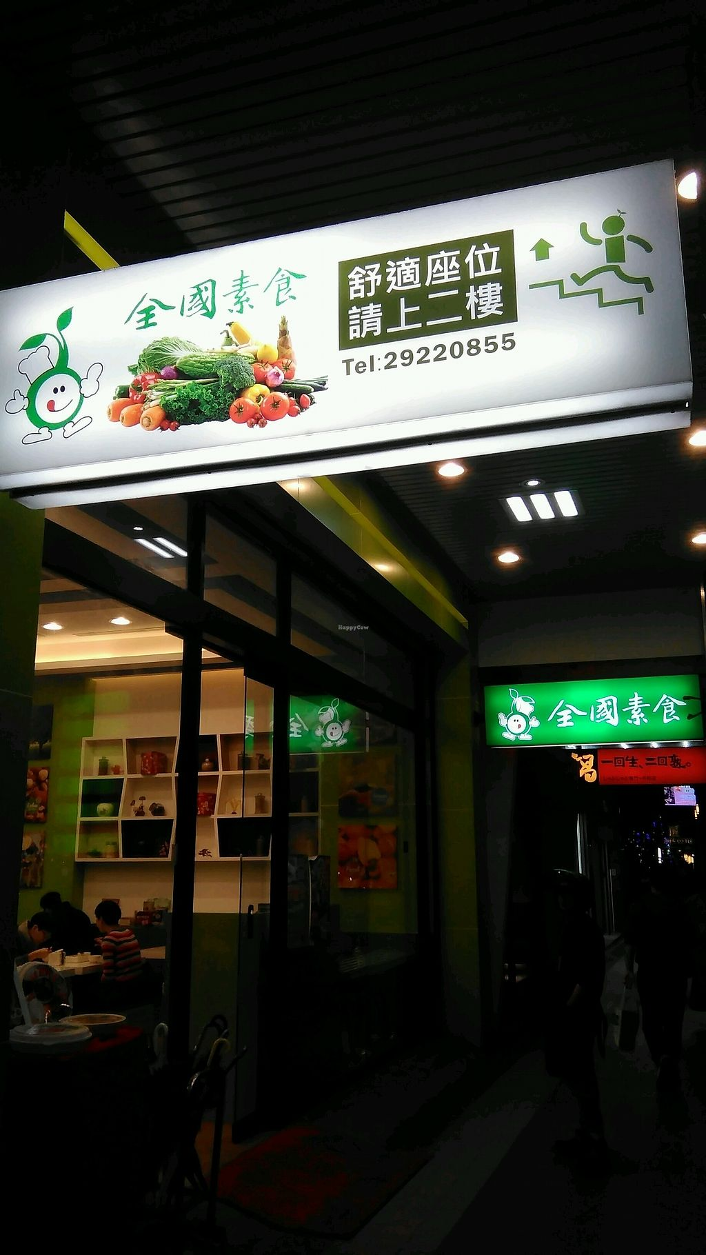 """Photo of Quan Guo Jian Kang  by <a href=""""/members/profile/CarinaJ.Rother"""">CarinaJ.Rother</a> <br/>entrance signs  <br/> January 18, 2018  - <a href='/contact/abuse/image/109140/347930'>Report</a>"""