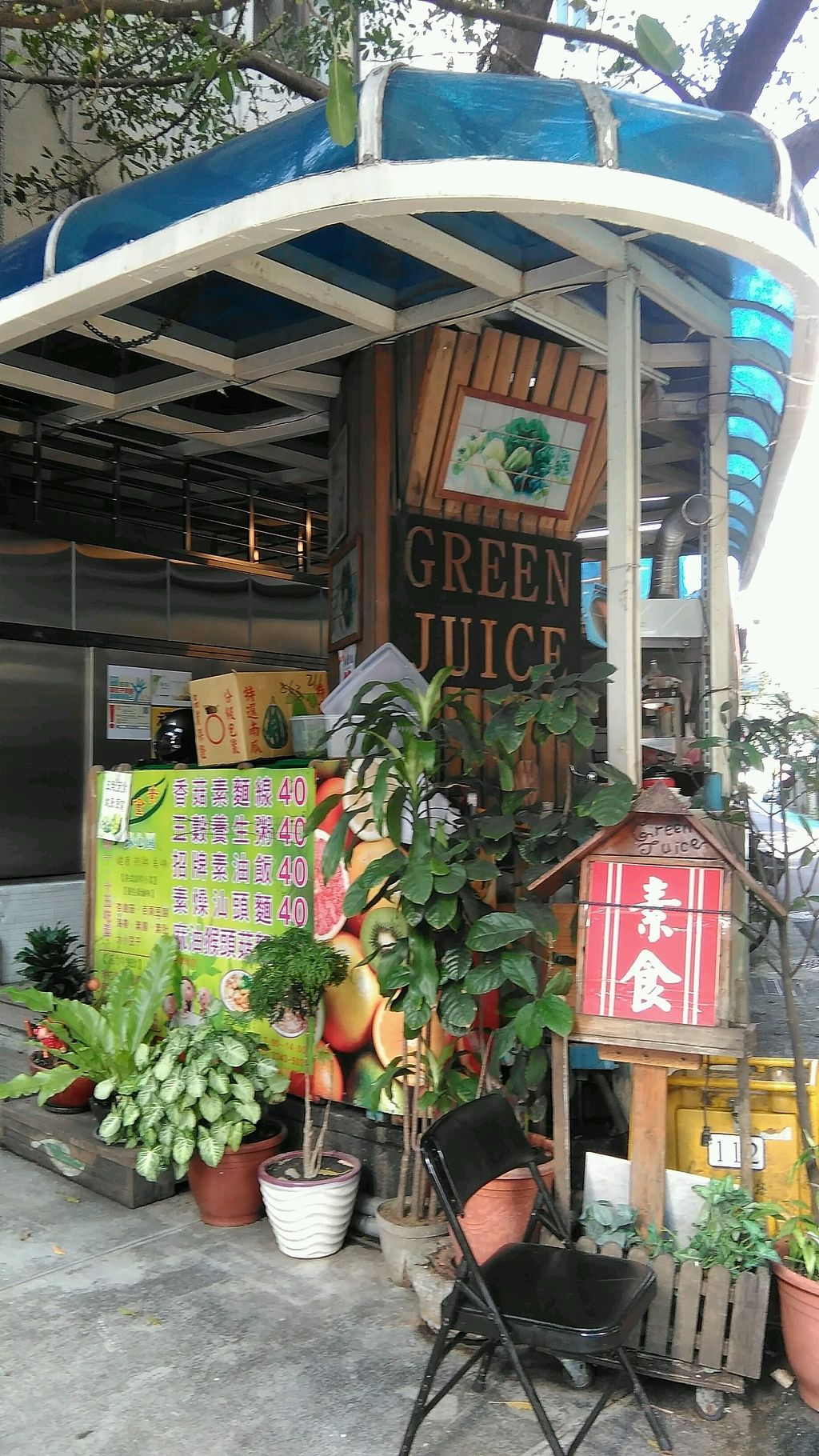 """Photo of Green Juice  by <a href=""""/members/profile/CarinaJ.Rother"""">CarinaJ.Rother</a> <br/>Shop front  <br/> February 16, 2018  - <a href='/contact/abuse/image/109737/360002'>Report</a>"""