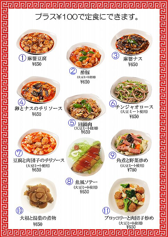 """Photo of Taiwan Healthy Food - maybe closed  by <a href=""""/members/profile/reiko.kk"""">reiko.kk</a> <br/>menu <br/> March 20, 2018  - <a href='/contact/abuse/image/109850/373177'>Report</a>"""