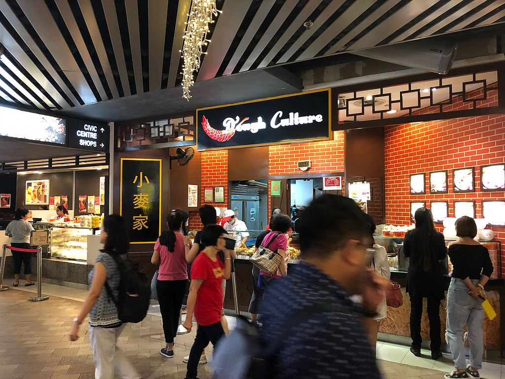 "Photo of Dough Culture - Causeway Point  by <a href=""/members/profile/CherylQuincy"">CherylQuincy</a> <br/>Exterior  <br/> January 25, 2018  - <a href='/contact/abuse/image/110193/350741'>Report</a>"