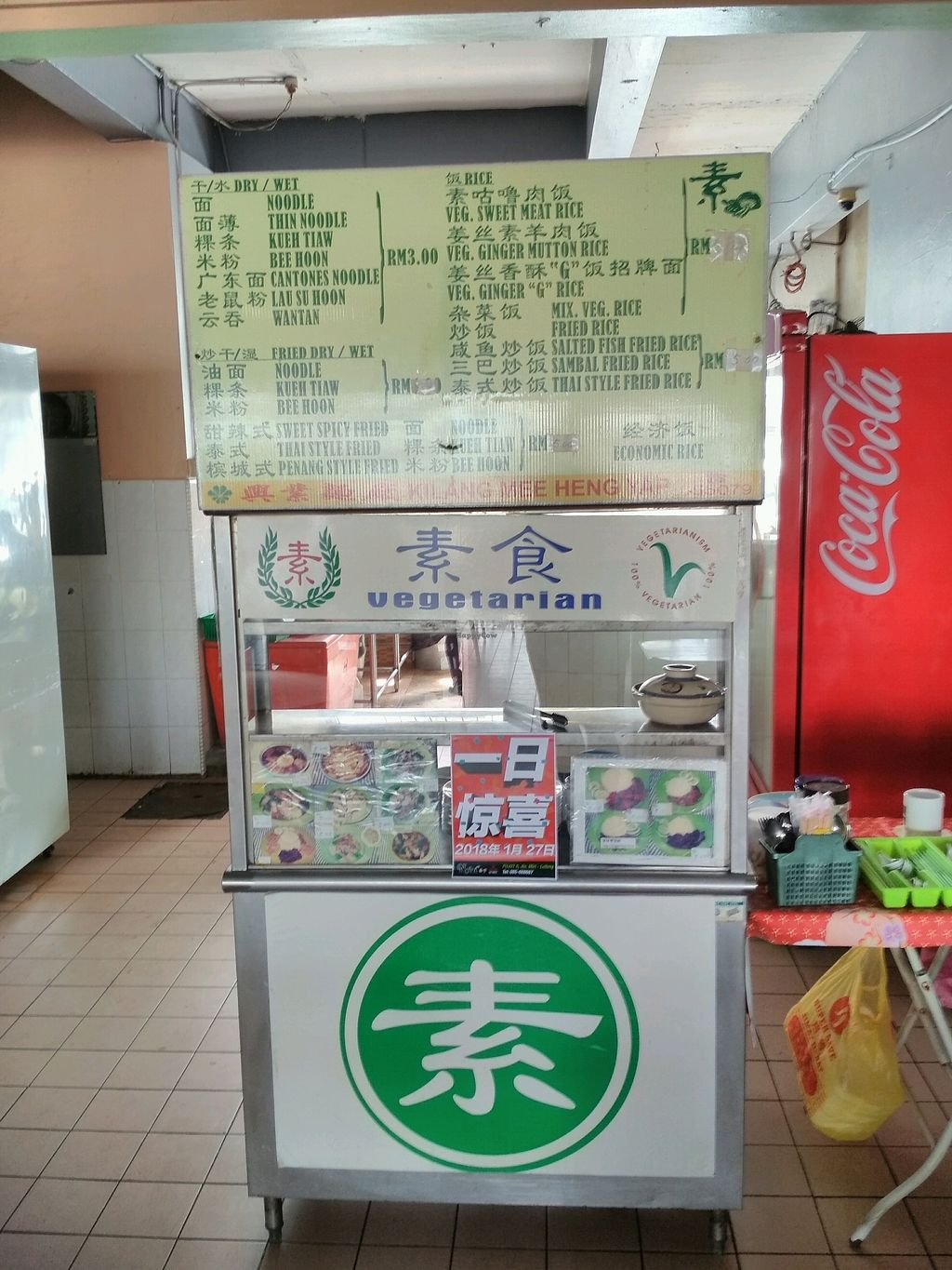 "Photo of Pelita Foodcourt Vegetarian Stall  by <a href=""/members/profile/grasseater76"">grasseater76</a> <br/>the stall  <br/> January 23, 2018  - <a href='/contact/abuse/image/110218/350226'>Report</a>"