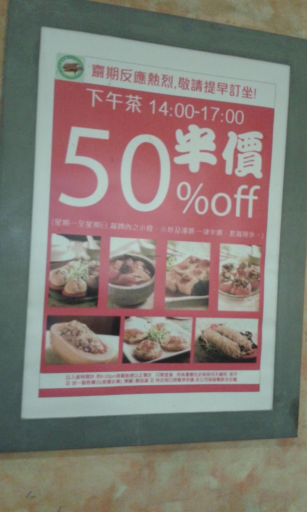 """Photo of Sino Vegetarian Restaurant  by <a href=""""/members/profile/Stevie"""">Stevie</a> <br/>1/2 price deal between 2 & 5 pm <br/> July 18, 2015  - <a href='/contact/abuse/image/11087/109751'>Report</a>"""