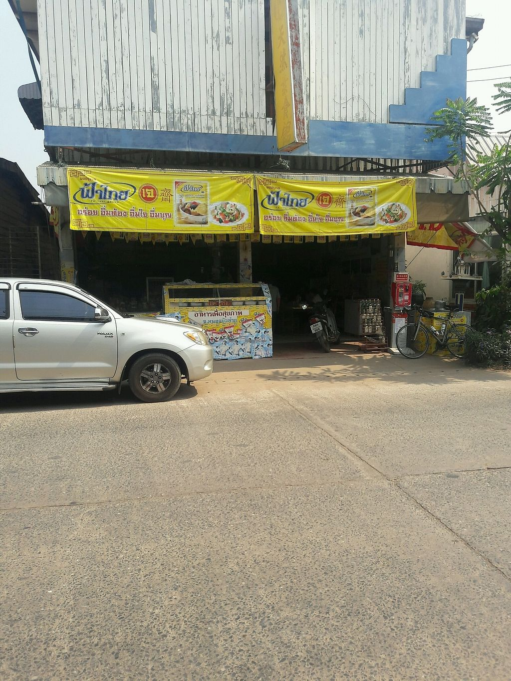 """Photo of Veg Restaurant  by <a href=""""/members/profile/DanJy"""">DanJy</a> <br/>view from the road <br/> February 8, 2018  - <a href='/contact/abuse/image/111569/356355'>Report</a>"""