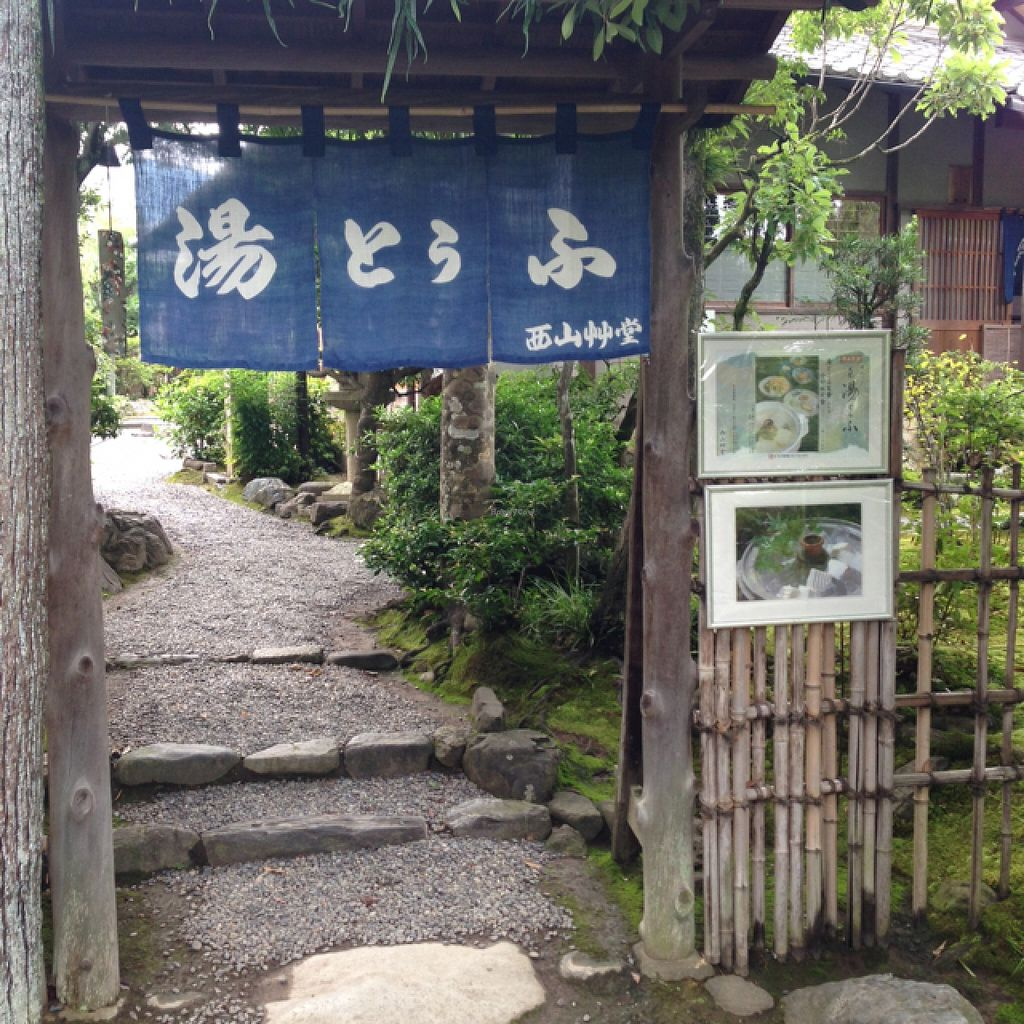 """Photo of Seizansodo  by <a href=""""/members/profile/jswiss"""">jswiss</a> <br/>entrance 2 <br/> August 29, 2015  - <a href='/contact/abuse/image/11172/115597'>Report</a>"""