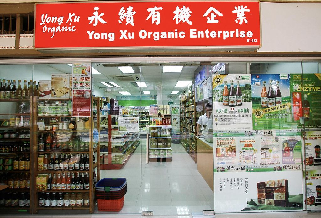 """Photo of Yong Xu Organic Enterprise  by <a href=""""/members/profile/CherylQuincy"""">CherylQuincy</a> <br/>Shop front <br/> February 27, 2018  - <a href='/contact/abuse/image/111779/364425'>Report</a>"""