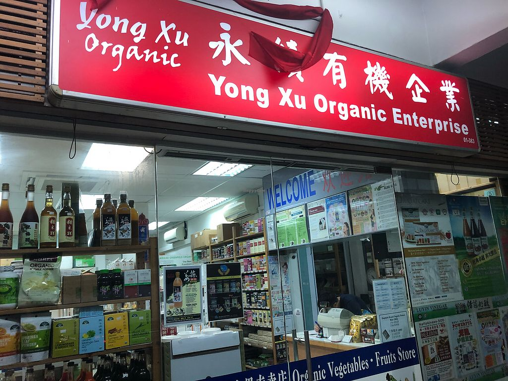 """Photo of Yong Xu Organic Enterprise  by <a href=""""/members/profile/CherylQuincy"""">CherylQuincy</a> <br/>Shop front <br/> March 29, 2018  - <a href='/contact/abuse/image/111779/377731'>Report</a>"""
