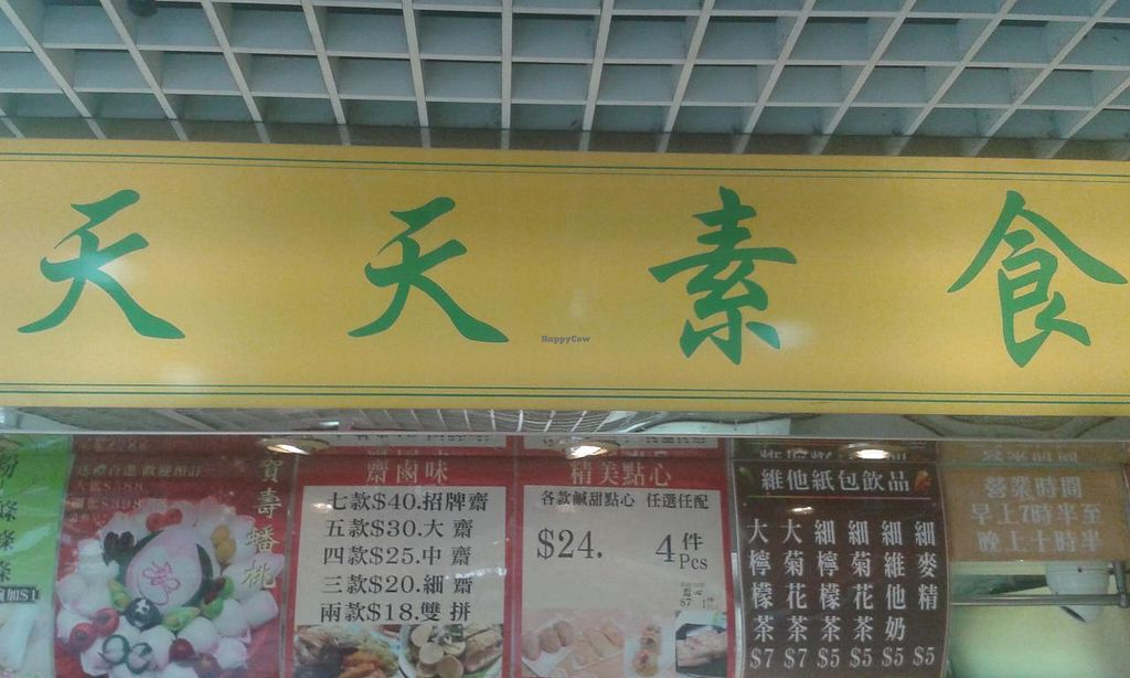 """Photo of Tin Tin Vegetarian Take-Away - Fou Wah Centre  by <a href=""""/members/profile/Stevie"""">Stevie</a> <br/>3 <br/> June 4, 2015  - <a href='/contact/abuse/image/11209/104743'>Report</a>"""