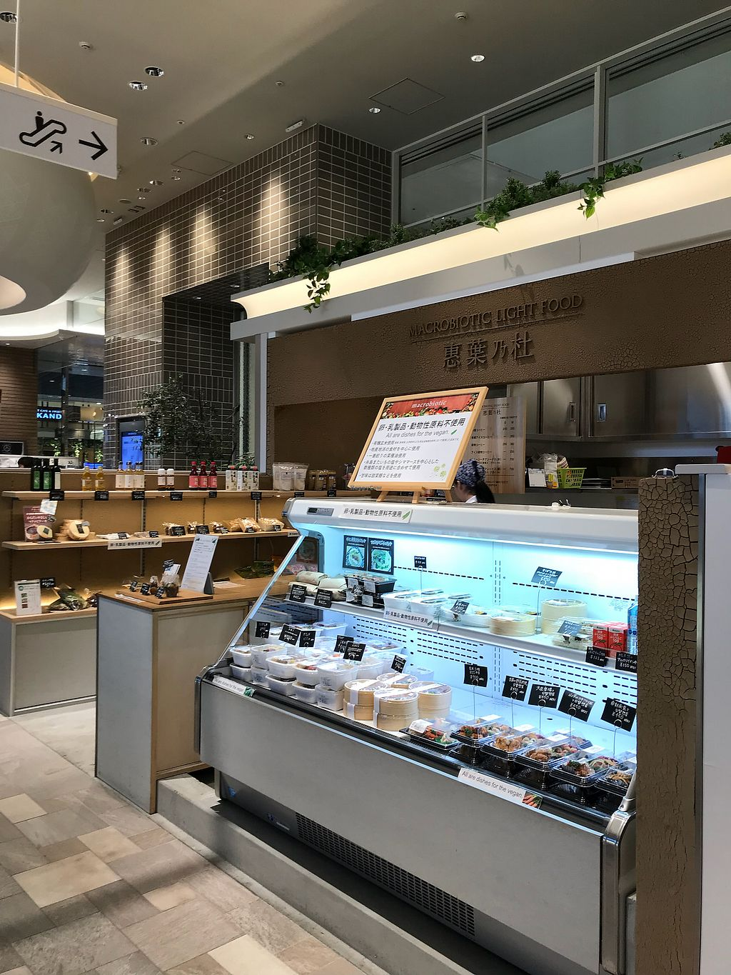 "Photo of Evah Dining Macrobiotic - Kitte Mall  by <a href=""/members/profile/minhkha"">minhkha</a> <br/>  <br/> February 18, 2018  - <a href='/contact/abuse/image/112398/360681'>Report</a>"