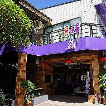 """Photo of Bei Ping Zen Kitchen  by <a href=""""/members/profile/AliceHuang"""">AliceHuang</a> <br/>BeiPing <br/> May 20, 2018  - <a href='/contact/abuse/image/112701/402351'>Report</a>"""