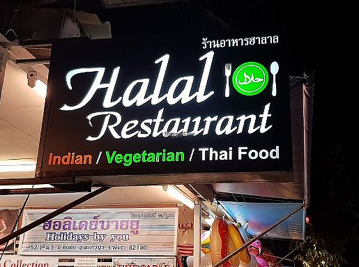 """Photo of Halal Restaurant  by <a href=""""/members/profile/community5"""">community5</a> <br/>Halal Restaurant <br/> March 1, 2018  - <a href='/contact/abuse/image/112865/365459'>Report</a>"""