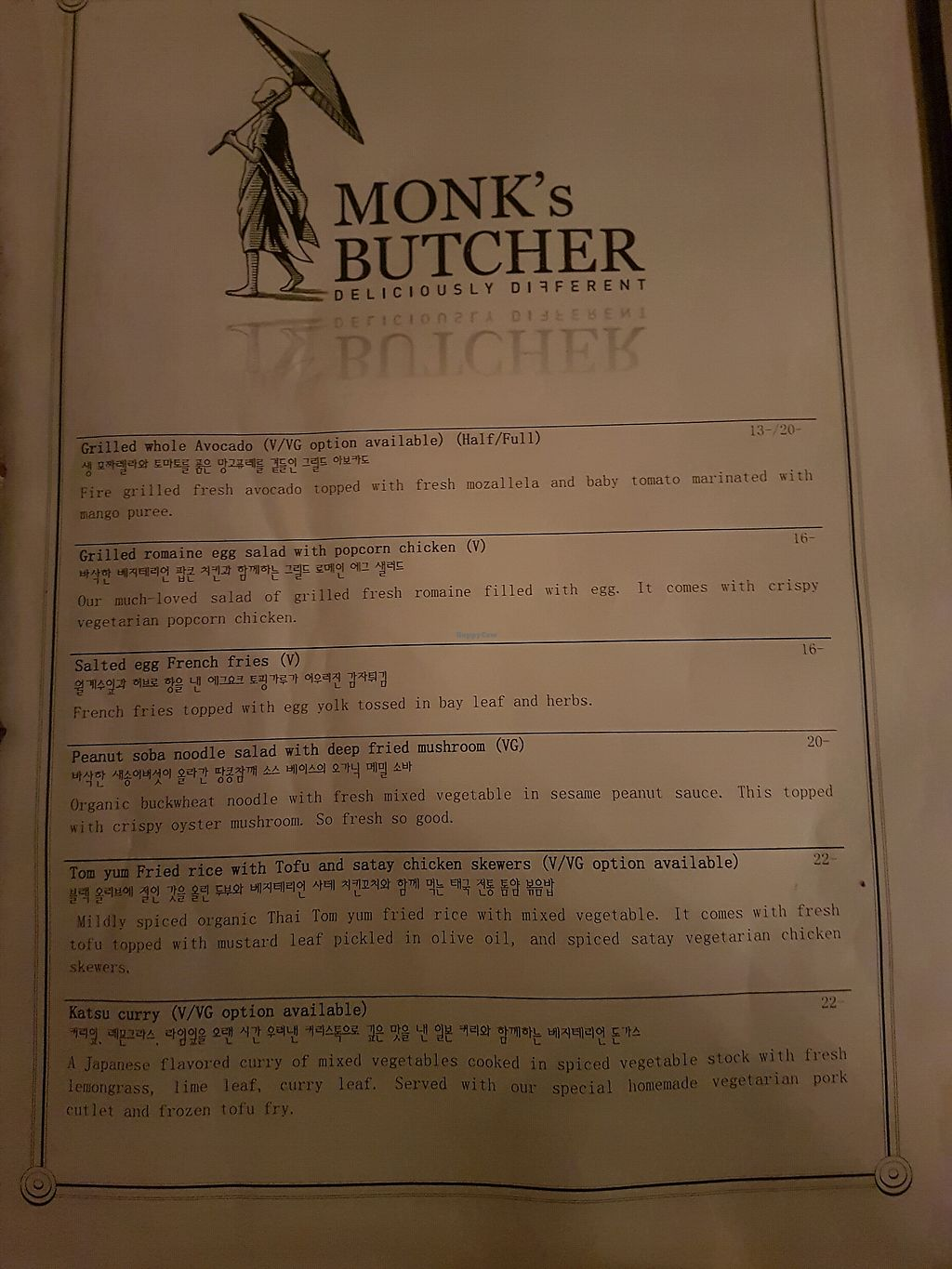 """Photo of Monk's Butcher  by <a href=""""/members/profile/Sunny%E2%98%86"""">Sunny☆</a> <br/>mains menu <br/> April 22, 2018  - <a href='/contact/abuse/image/113401/389315'>Report</a>"""