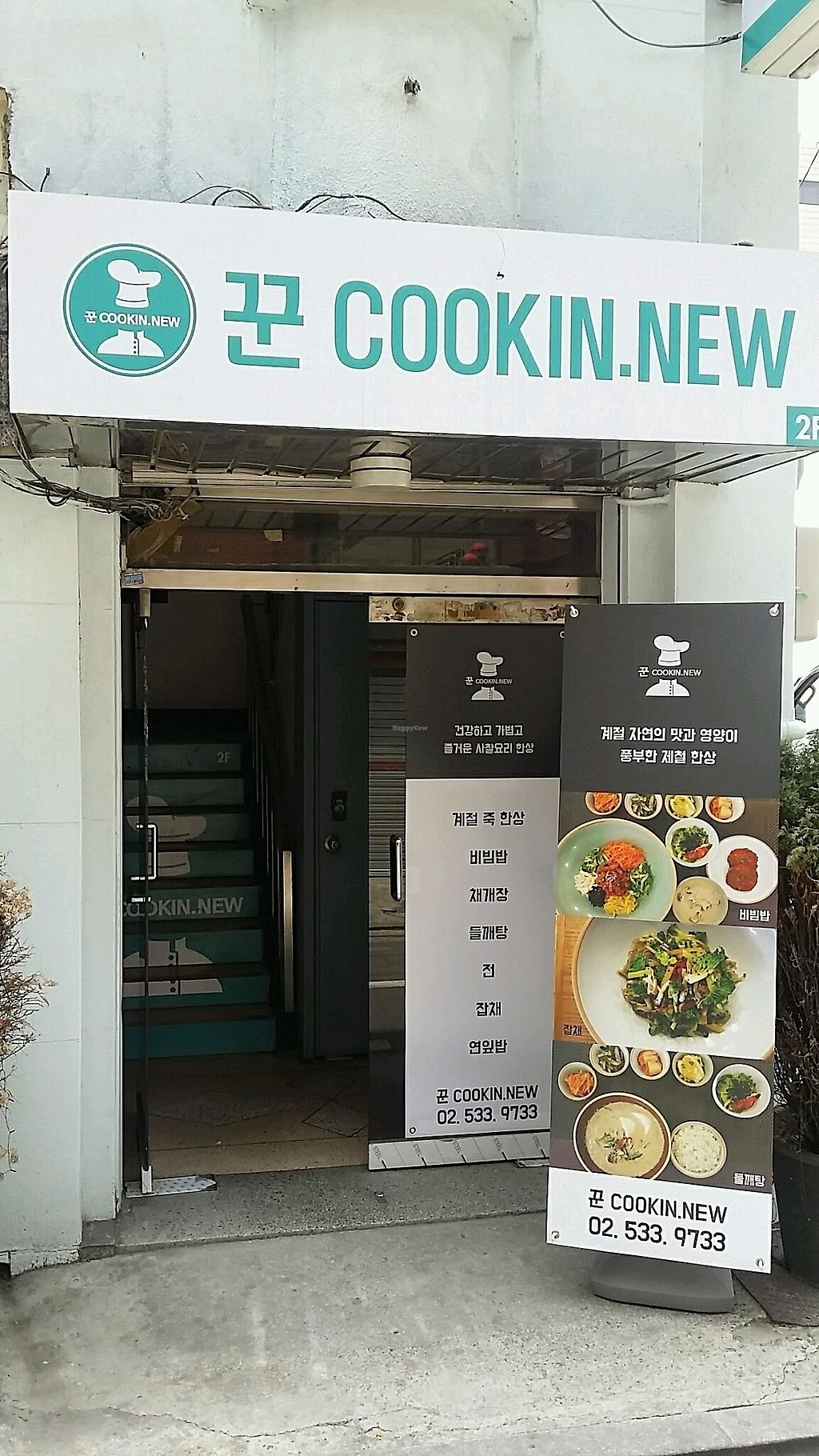 "Photo of Ggun cookin.new - 꾼쿠킨뉴  by <a href=""/members/profile/JiriJerabek"">JiriJerabek</a> <br/>entrance <br/> April 19, 2018  - <a href='/contact/abuse/image/113416/387968'>Report</a>"