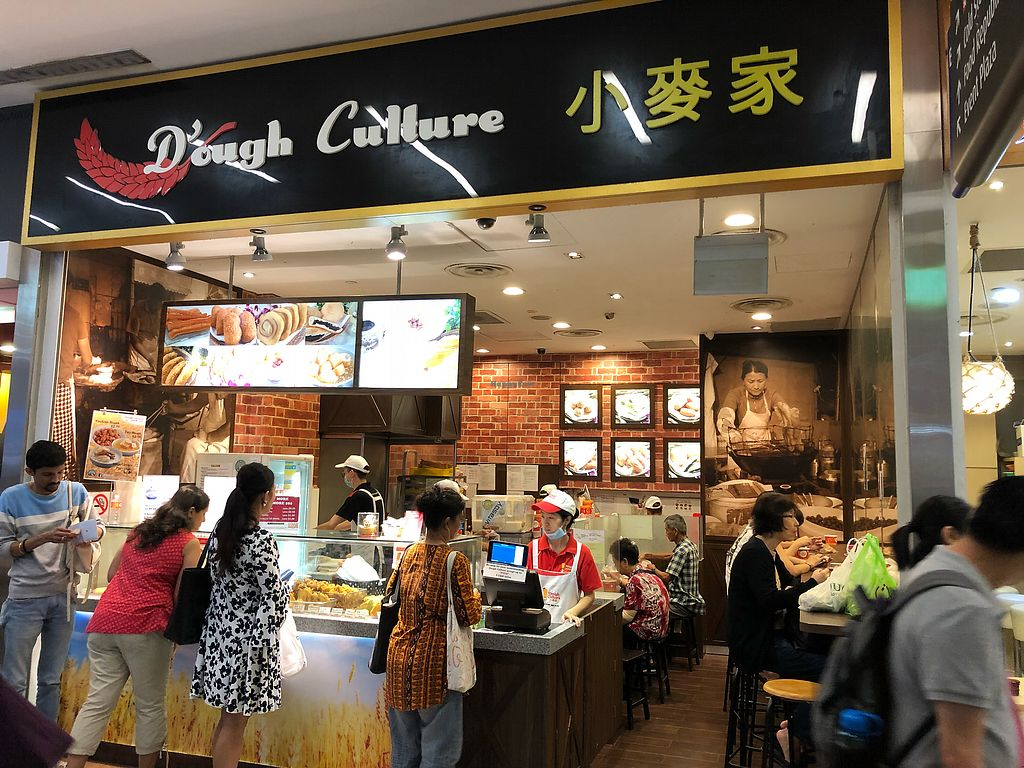 "Photo of Dough Culture - Nex  by <a href=""/members/profile/CherylQuincy"">CherylQuincy</a> <br/>Store front <br/> March 9, 2018  - <a href='/contact/abuse/image/113468/368414'>Report</a>"