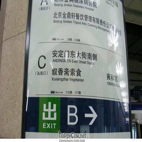"""Photo of CLOSED: Xu Xiang Zhai - Dongcheng District  by <a href=""""/members/profile/danielpoland"""">danielpoland</a> <br/>Go to the exit C in the LAMA TEMPLE metro station  <br/> September 25, 2008  - <a href='/contact/abuse/image/11422/1150'>Report</a>"""